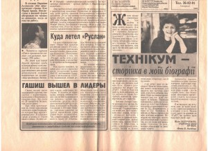 Днеппровская правда 27.03.1999 г 001