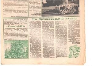 Інформаційний вісник Жовтневої районної ради  23.12.2004 р 001