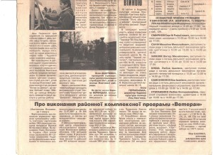 Інформаційний вісник Жовтневої районної ради  29.04.2005 р 001