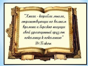 fond_biblioteka