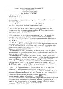 rublevskaia_dokumentu1